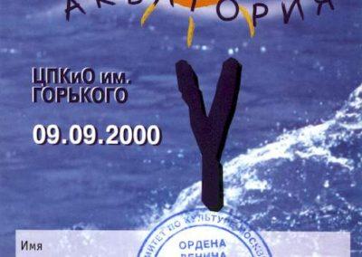 Akvatoria Gorky Park 2000