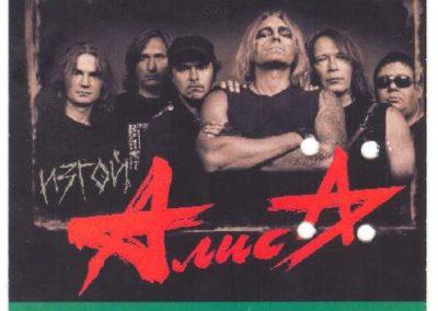 Alisa 2005