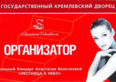 Anastasija Voloshkova