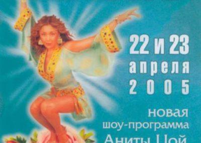 Anita 01 2005
