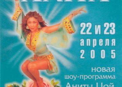 Anita 02 2005