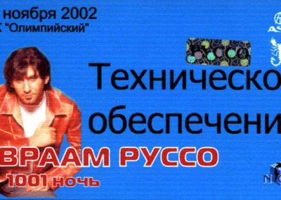 Avraam Russo Msk 2002