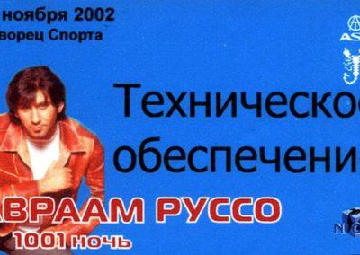 Avraam Russo Spb 2002