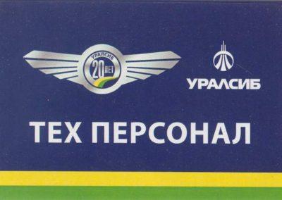 Bank Uralsib 20ye