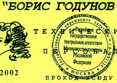 Boris Godunov 2002