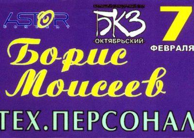 Boris Moiseev Spb 2003