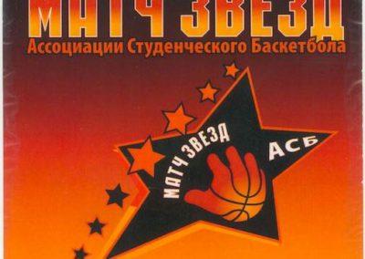 Championships Basketball 2009