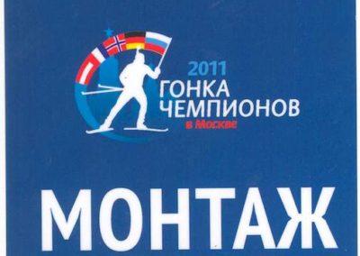 Championships Biatlon staff 2011