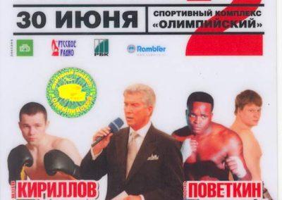 Championships Box 2007