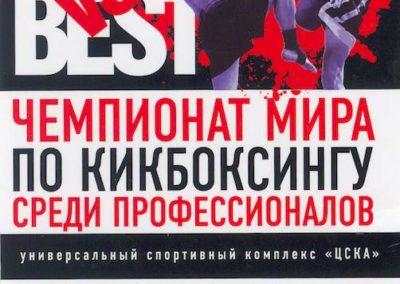 Championships Mira Kickboksing