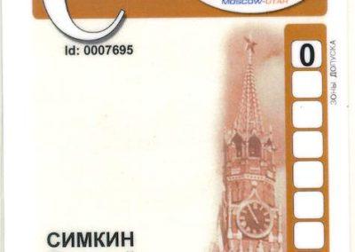 Championships Moscov - Utah 2003