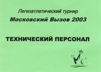 Championships Moscow Challenge 2003 01