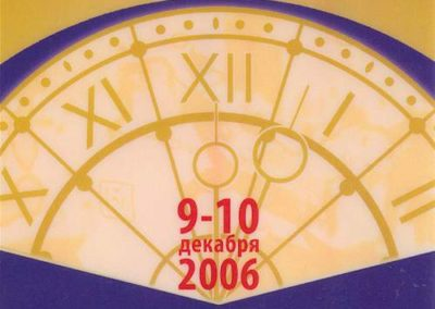 Championships Spartak Cup XII 2006
