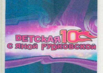 Children's Hot 10 vs Jana Rudkovskaja