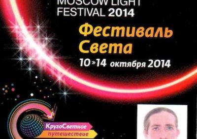 Circle Of Light International Light Festival 2014