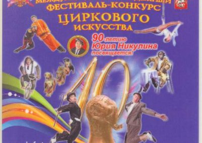 Circos 10 Festival