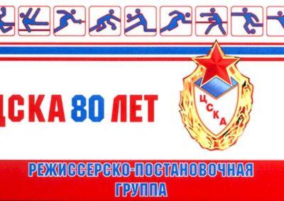 CSKA 80 years