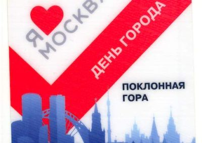 Day of Moscow Poklonnaja 2013