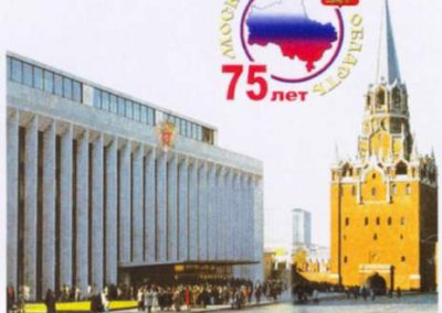 Day of Moscow Region 75 years 2004
