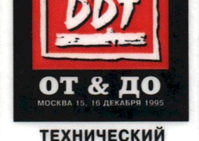 DDT 1995