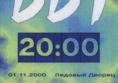 DDT 2000 Spb