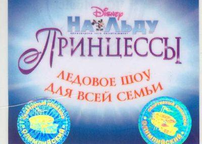 Disney Ice Show Princess on ice promoyter 2007