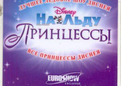 Disney Ice Show Princess on ice Spb 2007