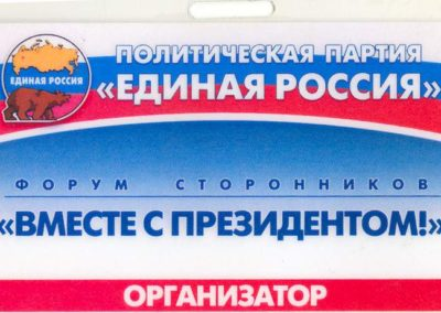 Edinaya Rossia Forum