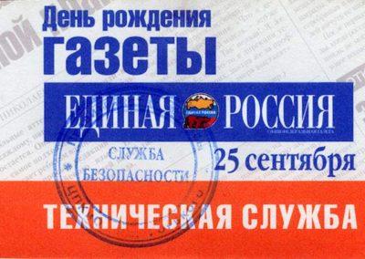 Edinaya Rossia Magazine 2004