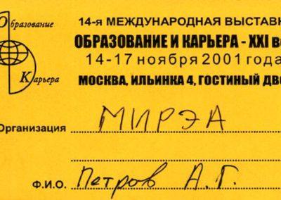 Exhibition Education 2001