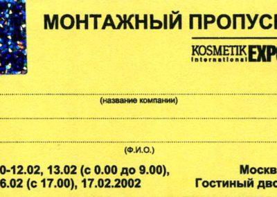 Exhibition Kosmetik EXPO 01 2002