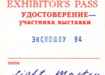 Exhibition Len Expo 1994