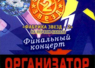 Fabrika Zvezd 03 2003