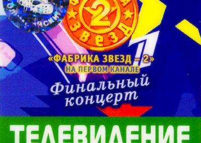 Fabrika Zvezd 2 01 2003
