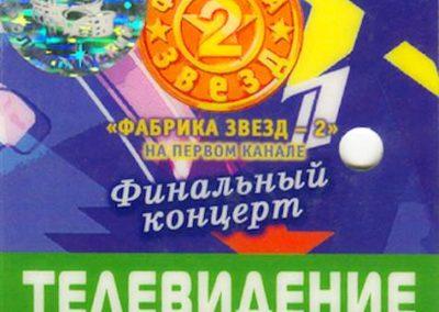 Fabrika Zvezd 2 2003