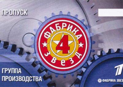 Fabrika Zvezd 4 2004