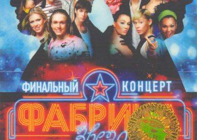 Fabrika Zvezd Final Show