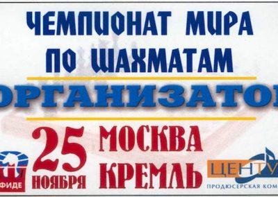 FIDE 2001