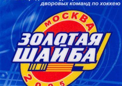 Final Hockey 2005