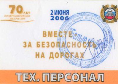 GAI 70-Years 2006