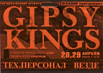 Gipsy King 01