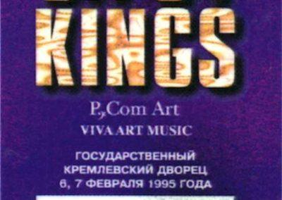 Gipsy King 1995