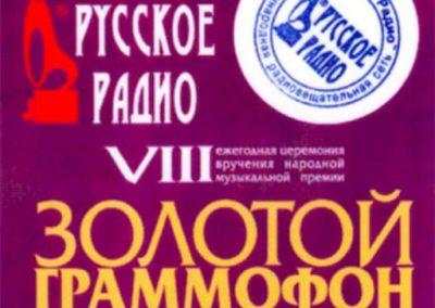 Gold Grammofon VIII 2003