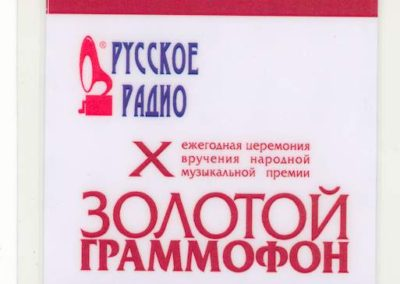 Gold Grammofon X 2005