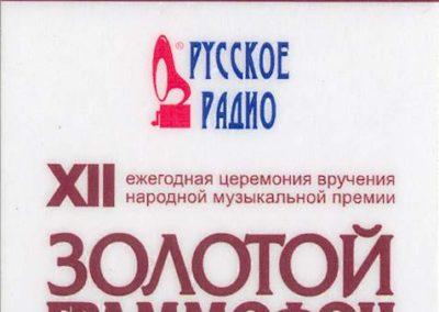 Gold Grammofon XII 2007
