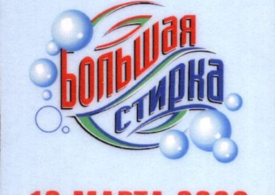 Grand Wash Final 2003