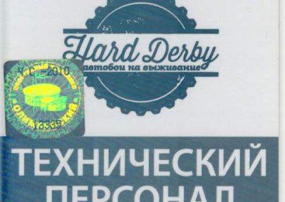 Hard Derby 2013