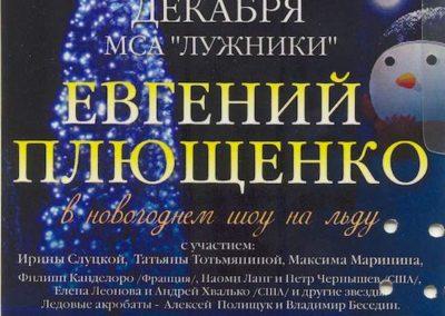 Ice Show Evgeny Plushenko 2006