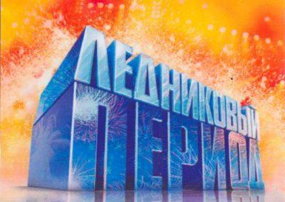 Ice Show Lednikovii Period 2008