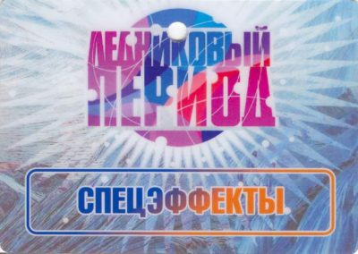 Ice Show Lednikovii Period 2009